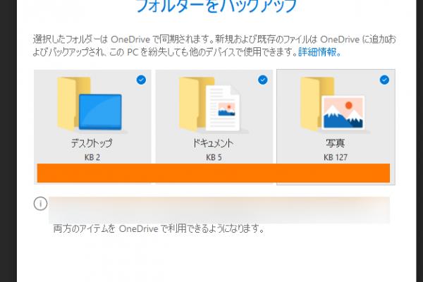 Windows10 「同じ場所にリダイレクトできないフォルダーがあるため、フォルダーを移動できません」問題。